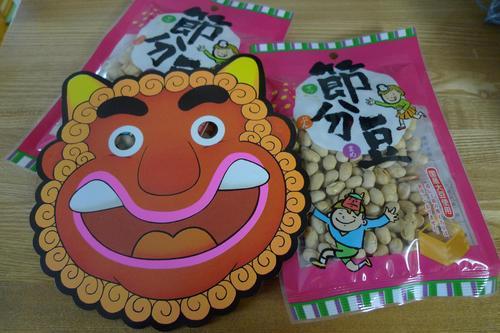 豆&お面.JPG
